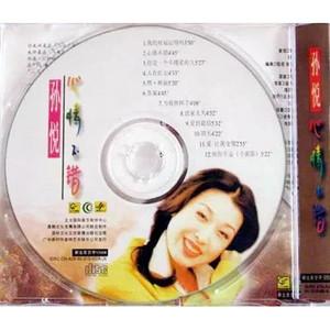 祝你平安(热度:25)由YW翻唱,原唱歌手孙悦