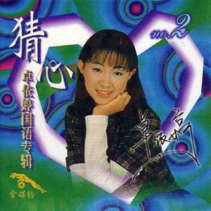 中国人(热度:222)由彩虹翻唱,原唱歌手卓依婷