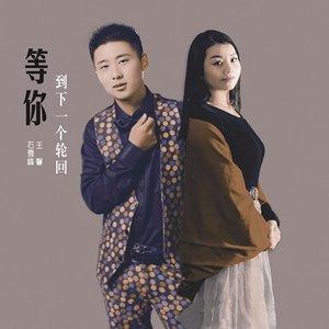 今生为你着迷(热度:521)由林森翻唱,原唱歌手石雪峰/王馨