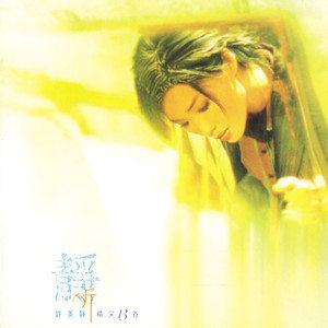 城里的月光(热度:23)由徐宝玲翻唱,原唱歌手许美静
