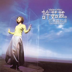 如果云知道(3D版)(热度:144)由晓岚翻唱,原唱歌手许茹芸