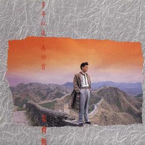 多年以后(热度:15)由阳光灿烂的未来翻唱,原唱歌手姜育恒