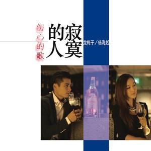 寂寞的人伤心的歌(热度:54)由弘毅(主唱)杰杰翻唱,原唱歌手龙梅子/杨海彪