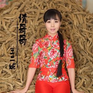 情哥哥(热度:28)由《纳兰战胜花翻唱,原唱歌手王二妮