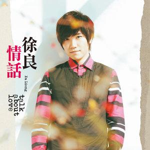 他的猫(热度:89)由嘴嘴笑笑音频最拽的姐翻唱,原唱歌手徐良/杨曦