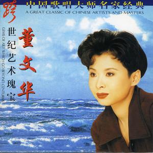 二泉吟(热度:46)由安宁翻唱,原唱歌手董文华