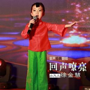 九儿(热度:38)由好运来翻唱,原唱歌手徐金慧