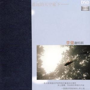 大海啊,故乡(热度:52)由全息养生翻唱,原唱歌手李健
