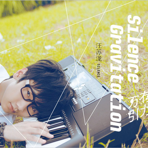 有点甜(热度:54)由聖音安然翻唱,原唱歌手汪苏泷/BY2