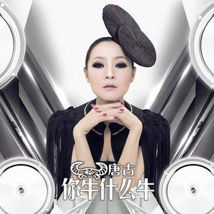 你牛什么牛(女汉子版)(热度:10)由voice游水虾翻唱,原唱歌手唐古