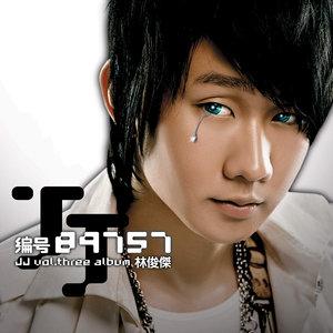 编号89757由Later小熊演唱(原唱:林俊杰)