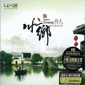雁南飞(热度:123)由任(暂退)翻唱,原唱歌手童丽