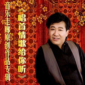 疗伤情歌(热度:99)由奇葩老谭Q1830308226翻唱,原唱歌手音乐走廊