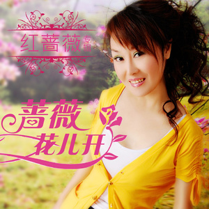 其实我是真的好爱你(热度:110)由花翻唱,原唱歌手红蔷薇