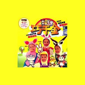 小宝贝(热度:541)由九尾翻唱,原唱歌手巧千金
