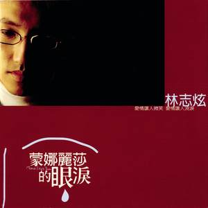 蒙娜丽莎的眼泪原唱是林志炫,由摇着来兮滚着去翻唱(播放:31)