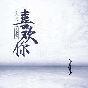 天下第一喜欢你(热度:29)由妖人咬人要死人翻唱,原唱歌手蒋家驹(蒋蒋)