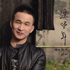 """怀念青春(热度:28)由"""" """"雨花石翻唱,原唱歌手刘刚"""