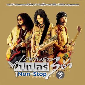 ฟังเพลงอัลบั้ม Carabao Super 3 Cha Non-Stop Vol.2