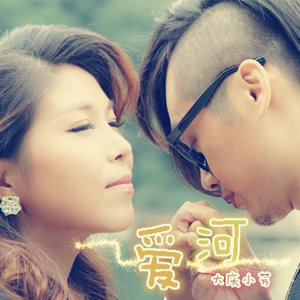 爱河原唱是大庆小芳,由康建初翻唱(播放:208)