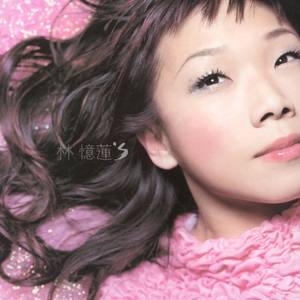 至少还有你(热度:22)由Miss梁翻唱,原唱歌手林忆莲