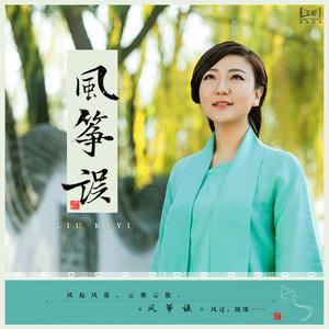 风筝误(热度:2211)由半个月亮翻唱,原唱歌手刘珂矣