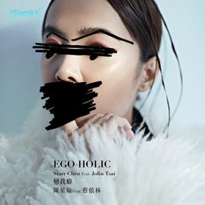 EGO-HOLIC 恋我癖