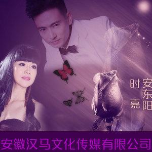 红尘蝶恋(热度:100)由太阳翻唱,原唱歌手安东阳/时嘉