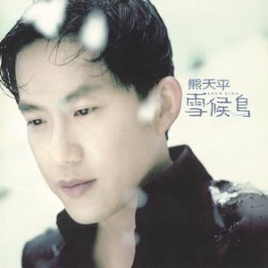 雪候鸟(热度:1955)由孤傲缠缘翻唱,原唱歌手熊天平
