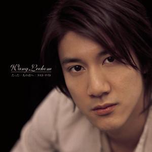 唯一(热度:1071)由VIPCGB翻唱,原唱歌手王力宏