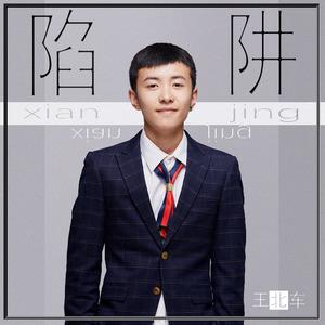 陷阱(热度:110)由阿桢(隔段时间再来)翻唱,原唱歌手王北车