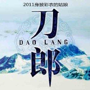 黄玫瑰(热度:213)由贵族♚零大叔翻唱,原唱歌手刀郎
