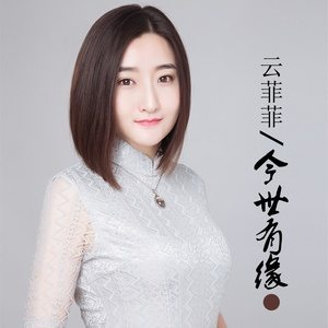 梅花泪(热度:14)由女帝翻唱,原唱歌手云菲菲