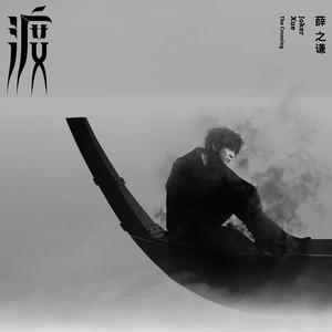 暧昧(热度:950)由Singer凌雪翻唱,原唱歌手薛之谦