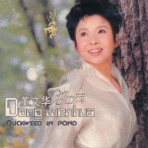 小河淌水(热度:839)由秀眀(暂离)翻唱,原唱歌手董文华
