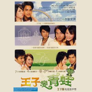 真爱(热度:84)由玫瑰公子陈贤生翻唱,原唱歌手183club
