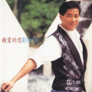 一生何求(热度:48)由健叔(天涯在何方不敢回头望)翻唱,原唱歌手陈百强