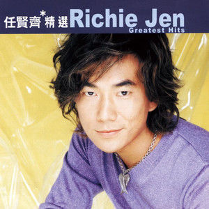 流着泪的你的脸(热度:36)由姚白猪翻唱,原唱歌手任贤齐