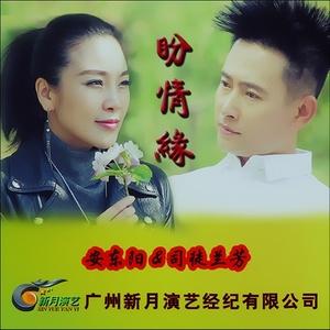 盼情缘(DJ版)由軍小美女演唱(原唱:安东阳/司徒兰芳)