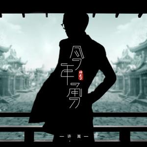 今年勇(热度:70)由Ivy翻唱,原唱歌手许嵩