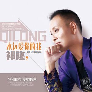 爱你一生原唱是祁隆/乐凡,由紫罗兰翻唱(播放:1170)