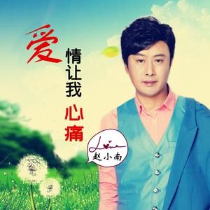 爱情让我心痛DJ(热度:22)由岟山红才女彩虹22徒李18314508943翻唱,原唱歌手赵小南