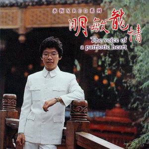 龙的传人(热度:202)由魔姑✦2019翻唱,原唱歌手张明敏