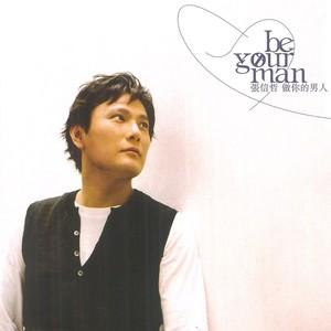 做你的男人(热度:7501)由绿巨人先森•四川内江主播翻唱,原唱歌手张信哲