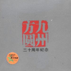 在线听风雨兼程(Live)(原唱是程琳),金邻烟酒演唱点播:25次