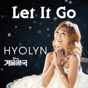 Let It Go (겨울왕국 OST 효린 버전)(电影《冰雪奇缘》OST|Korean Ver.)