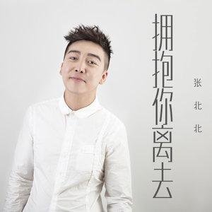 拥抱你离去(热度:165)由楊承恩翻唱,原唱歌手张北北