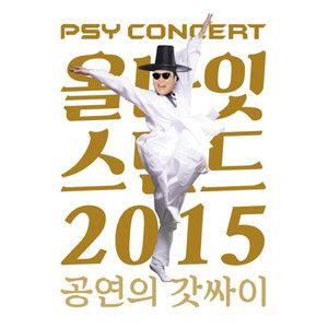 올나잇 스탠드 2015(All Night Stand 2015) dari PSY