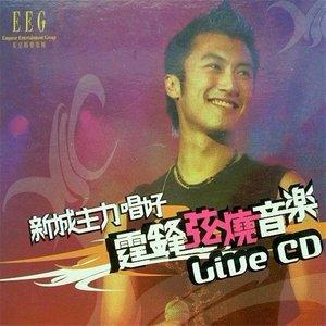 等(热度:93)由姚白猪翻唱,原唱歌手谢霆锋