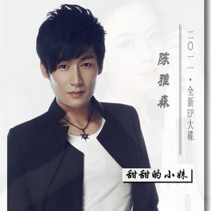 该怎么过(热度:6959)由湘楠翻唱,原唱歌手陈雅森